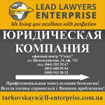"Фото ТОВ ""ЮК ""Lead Lawyers Enterprise"""